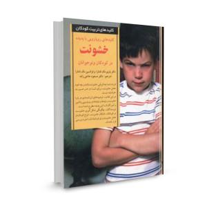 کتاب کلید رویارویی با پدیده خشونت در کودکان تالیف باری مک نامارا ترجمه مسعود حاجیزاده