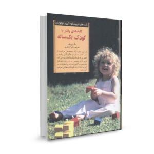 کتاب کلید های رفتار با کودک یک ساله تالیف مگ زویبك ترجمه زهرا جعفری
