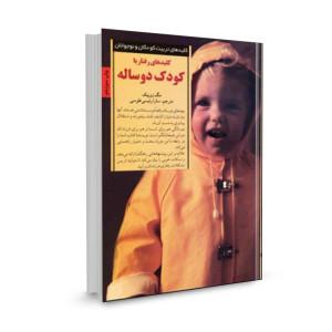 کتاب کلیدهای رفتار با کودک دو ساله (کلیدهای تربیت کودکان و نوجوانان) تالیف مگ زویبك ترجمه سارا رئیسی طوسی