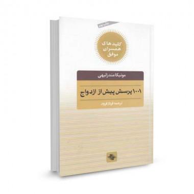 کتاب 1001 پرسش پیش از ازدواج (کلیدهای همسران موفق) تالیف مونیکا مندزلیهی  ترجمه فرناز فرود