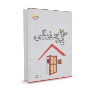 کتاب 110 ویروس زندگی تالیف احمد طرماح