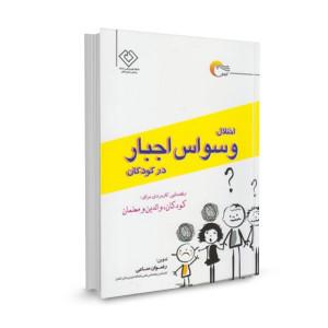 کتاب اختلال وسواس اجبار در کودکان تالیف رضوان ساعی