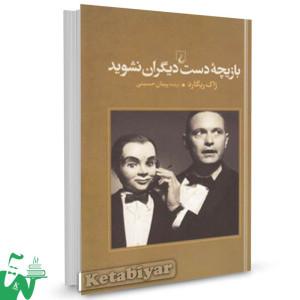 کتاب بازیچه دست دیگران نشوید تالیف ژاک ریگارد ترجمه پیمان حسینی