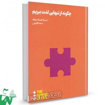 کتاب چگونه از تنهایی لذت ببریم تالیف سارا میتلند ترجمه سما قرایی