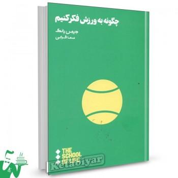 کتاب چگونه به ورزش فکر کنیم تالیف دیمن یانگ  ترجمه سما قرایی