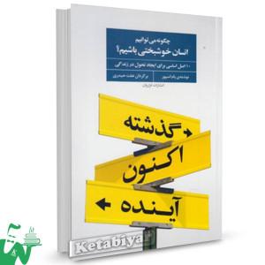 کتاب چگونه انسان خوشبختی باشیم؟ (10 اصل اساسی برای ایجاد تحول در زندگی) تالیف پام اسپور ترجمه عفت حیدری