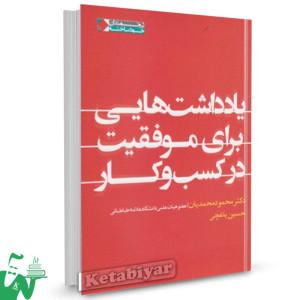 کتاب یادداشت هایی برای موفقیت در کسب و کار (سری کتاب های مجله خلاقیت) تالیف محمود محمدیان ترجمه