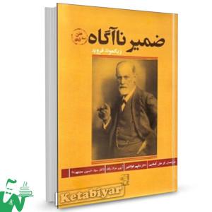 کتاب ضمیر ناآگاه تالیف زیگموند فروید  ترجمه علی فولادین