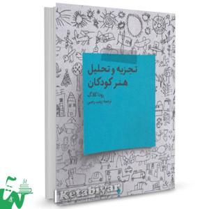 کتاب تجزیه و تحلیل هنر کودکان تالیف رودا کلاگ  ترجمه زینب رجبی