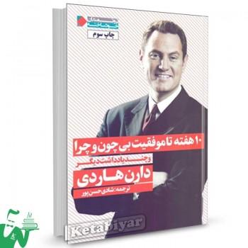 کتاب 10 هفته تا موفقیت بی چون و چرا و چند یادداشت دیگر تالیف دارن هاردی ترجمه شادی حسن پور