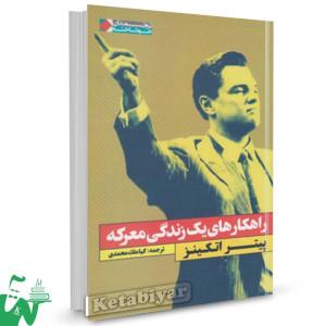 کتاب راهکارهای یک زندگی معرکه تالیف پیتر اتکینز  ترجمه کیا ملک محمدی