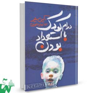کتاب درام کودک با استعداد بودن و جستجو برای خود واقعی تالیف آلیس میلر  ترجمه نیسان فروزین