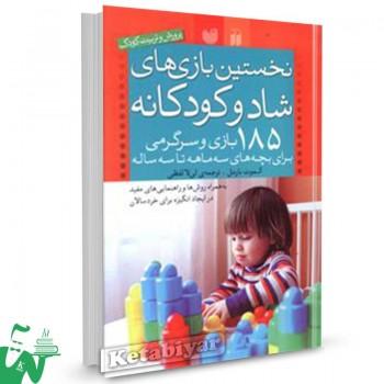 کتاب نخستین بازیهای شاد و کودکانه (سه ماهه تا سه ساله)(185بازی) تالیف آلموت بارتل  ترجمه لی لا لفظی