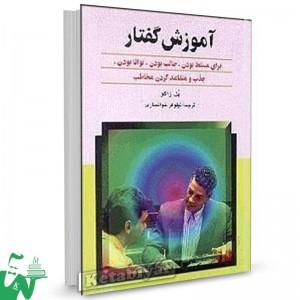 کتاب آموزش گفتار (برای مسلط بودن جالب بودن توانا بودن) تالیف پل ژاگو  ترجمه نیلوفر خوانساری