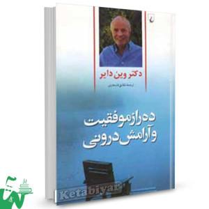 کتاب ده راز موفقیت و آرامش درونی تالیف وین دایر ترجمه شقایق قندهاری
