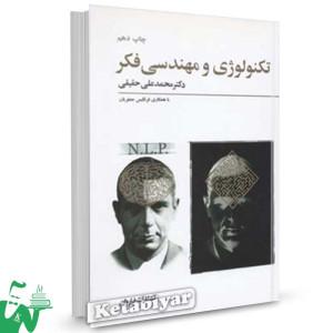کتاب تکنولوژی و مهندسی فکر (روانشناسی فرا روانشناسی و عرفان) تالیف محمدعلی حقیقی