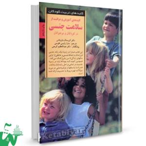کتاب کلید های آموزش و مراقبت از سلامت جنسی در کودکان و نوجوانان تالیف کریستال دفریتاس ترجمه سارا رئیسی طوسی
