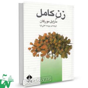 کتاب زن کامل (راهنمای بهتر زیستن در کنار همسر) تالیف مارابل مورگان ترجمه پریسا علی نیا