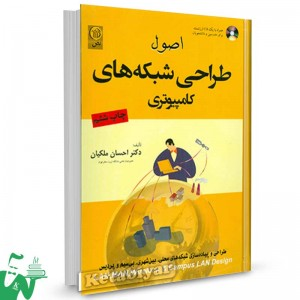 کتاب اصول طراحی شبکه های کامپیوتری تالیف احسان ملکیان