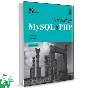 کتاب طراحی وب با My SQL و PHP تالیف آنتونی باچر ترجمه رضا ابراهیمی