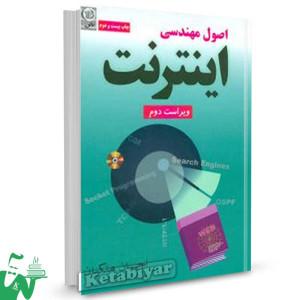 کتاب اصول مهندسی اینترنت تالیف احسان ملکیان