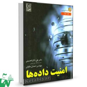 کتاب امنیت داده ها تالیف علی ذاکر الحسینی