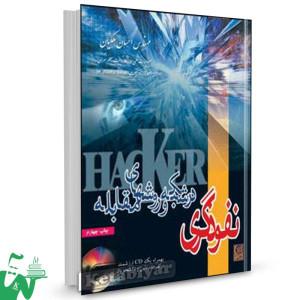 کتاب نفوذگری در شبکه و روش های مقابله تالیف احسان ملکیان