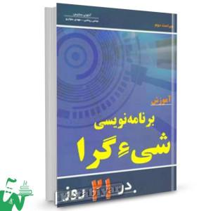 کتاب آموزش برنامه نویسی شی گرا در 21 روز تالیف آنتونی سنتیس ترجمه عباس ریاضی