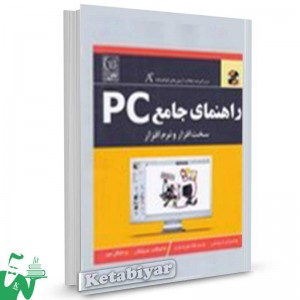کتاب راهنمای جامع PC تالیف اسکات جر ترجمه عبدالله هوشیاری