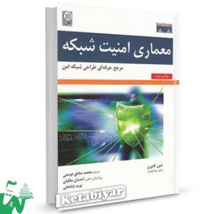 کتاب معماری امنیت شبکه تالیف شون کانوری ترجمه نوید باباخانی