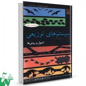 کتاب سیستم های توزیعی (اصول و روش ها) تالیف اندرو تانن باوم ترجمه علیرضا زارع پور