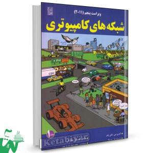 کتاب شبکه های کامپیوتری 1 (ویرایش5) تالیف اندرو تانن باوم ترجمه علیرضا زارع پور