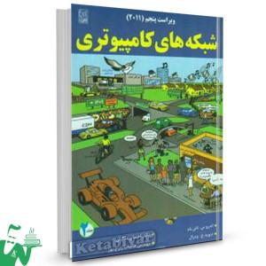 کتاب شبکه های کامپیوتری2 (ویرایش5) تالیف اندرو تانن باوم ترجمه علیرضا زارع پور