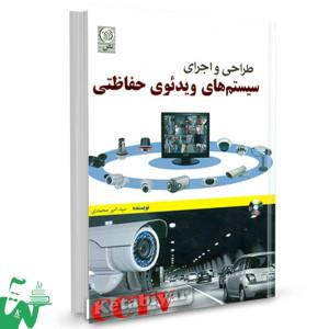 کتاب طراحی و اجرای سیستم های ویدیویی حفاظتی CCTV تالیف سید امیر محمدی