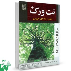 کتاب نت ورک + آشنایی با شبکه های کامپیوتری (ویرایش5) تالیف تامارا دین ترجمه عبدالله هوشیاری