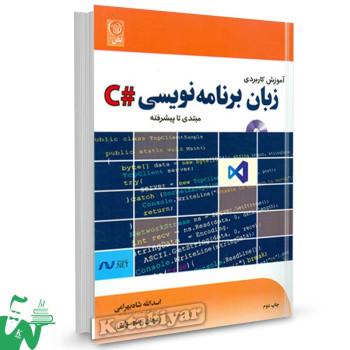 کتاب آموزش کاربردی زبان برنامه نویسی #C مبتدی تا پیشرفته تالیف اسدالله شاه بهرامی