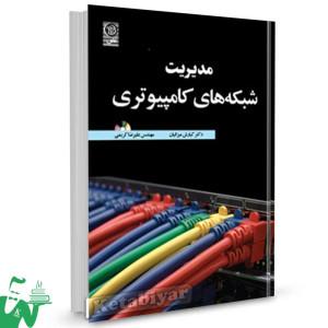 کتاب مدیریت شبکه های کامپیوتری (ویرایش جدید) تالیف کیارش میزانیان
