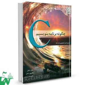 کتاب چگونه با C برنامه بنویسیم 2016 (ویرایش 8) تالیف پاول دیتل ترجمه علیرضا زارع پور