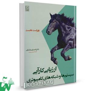 کتاب ارزیابی کارآیی سیستم ها و شبکه های کامپیوتری تالیف احسان ملکیان