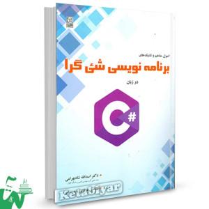 کتاب برنامه نویسی شی گرا در زبان #C اصول مفاهیم و تکنیک ها تالیف اسد الله شاه بهرامی