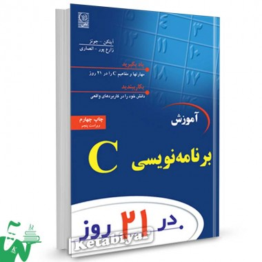 کتاب آموزش برنامه نویسی C در 21 روز تالیف پیتر آیتکن ترجمه علیرضا زارع پور