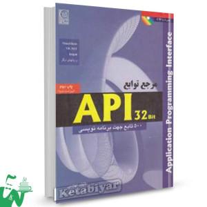 کتاب مرجع توابع API 32 Bit (ویرایش2) تالیف حسین صادقی راد