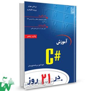 کتاب آموزش #C در 21 روز تالیف برادلی جونز ترجمه پریسا گوهری