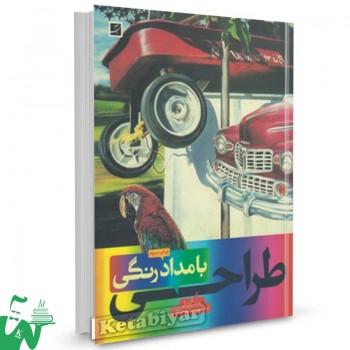 کتاب طراحی با مداد رنگی (20) تالیف پت اوریل ترجمه پیوند جلالی