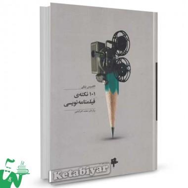 کتاب 101 نکته ی فیلمنامه نویسی تالیف الکسیس نیکی ترجمه محمد گذر ابادی