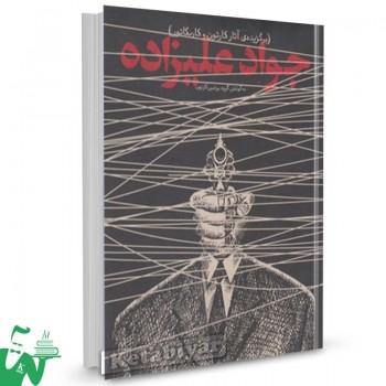 کتاب برگزیده آثار کارتون و کاریکاتور تالیف جواد علیزاده