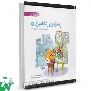 کتاب مغز من و رنگ آمیزی (2) تمرین آرامش در باغ تالیف معصومه گرشاسبی