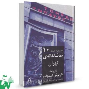 کتاب تئاتر ایران در گذر زمان (10) تماشاخانه ی تهران تالیف غلامحسین دولت ابادی