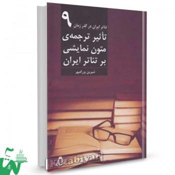 کتاب تئاتر ایران در گذر زمان (9) تاثیر ترجمه متون نمایشی تالیف شیرین بزرگمهر