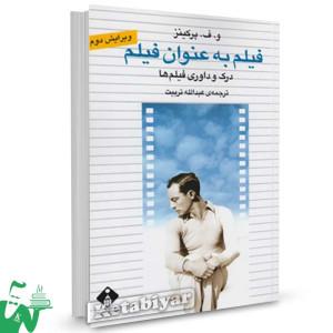 کتاب فیلم به عنوان فیلم ( درک و داوری فیلم ها ) تالیف پرکینز ترجمه عبدالله تربیت